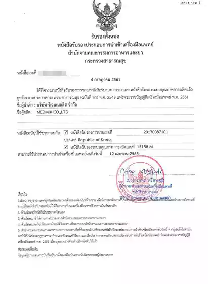 Thailand_FDA